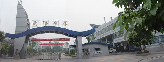 """1958年经四川省人民政府批准,复名为""""四川省武胜中学校"""",现已发展为"""