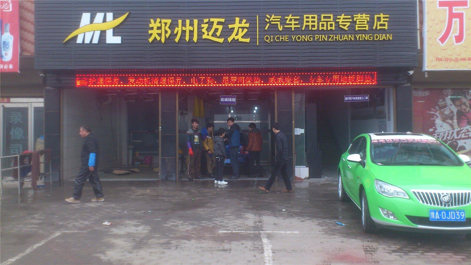 郑州迈龙汽车用品专营店