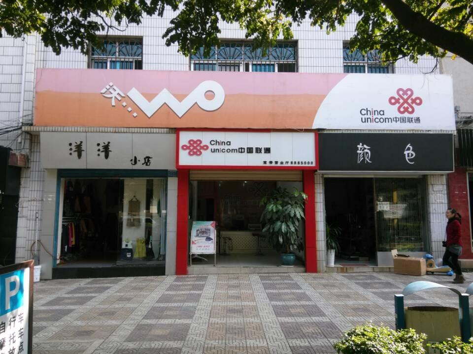 中國聯通建水新區營業廳