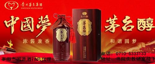 茅台醇·中国梦枣阳市国源酒行