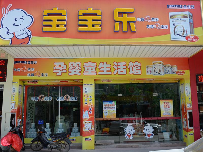 漳浦宝宝乐婴幼儿用品店