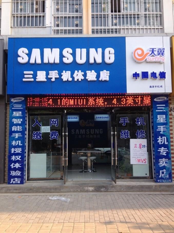 鑫源手机城